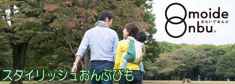 onbu-banner01