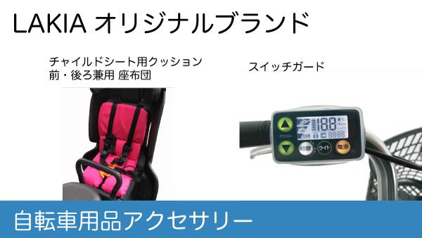lakia_accessory